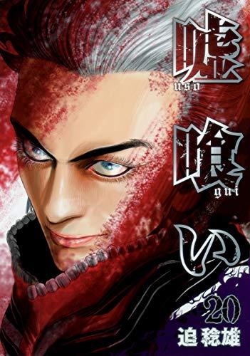 嘘喰い 20 (ヤングジャンプコミックス)