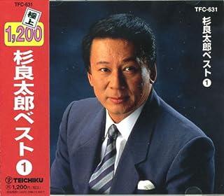 杉良太郎 ベスト1 TFC-631
