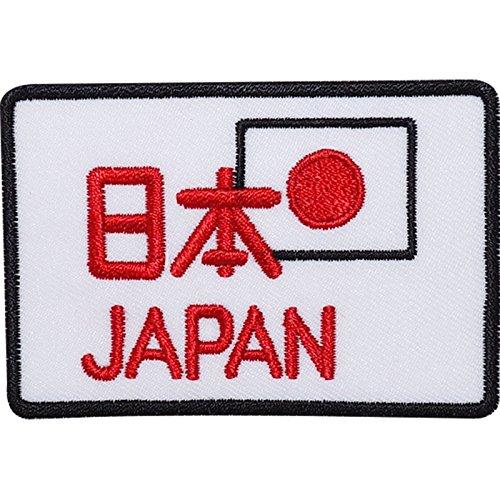 Bestickter Aufnäher mit japanischen Schriftzeichen & Flagge, Glückszahl 8