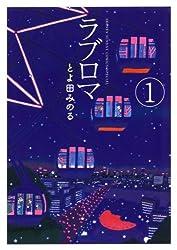 ラブロマ 新装版(1) ラブロマ 新装版 (ゲッサン少年サンデーコミックス)