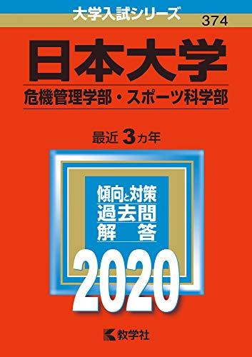 日本大学(危機管理学部・スポーツ科学部) (2020年版大学入試シリーズ)