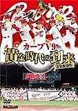 完全保存版 カープV9 黄金時代の到来【DVD】[DVD]