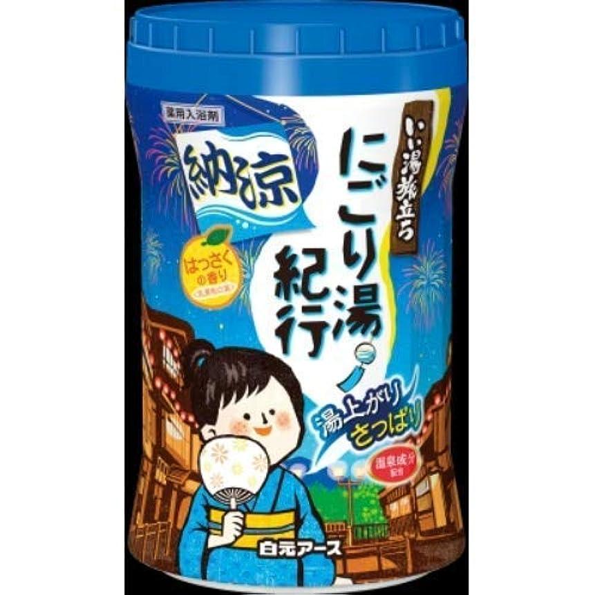 防ぐ愛国的なカプラーいい湯旅立ち 納涼にごり湯紀行 はっさくの香り × 12個セット