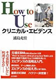 How to Useクリニカル・エビデンス
