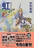 虹 RAINBOW―硝子の街にて〈3〉 (講談社X文庫―ホワイトハート)
