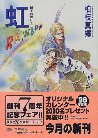 虹 RAINBOW―硝子の街にて〈3〉 (講談社X文庫―ホワイトハート)の詳細を見る