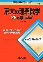 京大の理系数学25カ年[第8版]・赤本・過去問