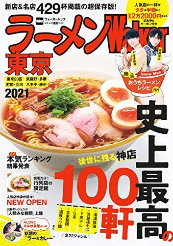 ラーメンWalker東京2021 ラーメンウォーカームック
