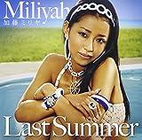 Last Summer 歌詞