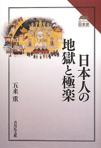 日本人の地獄と極楽 (読みなおす日本史)