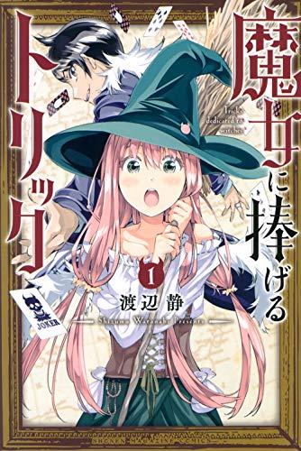 魔女に捧げるトリック(1) (講談社コミックス)_0