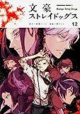 文豪ストレイドッグス (12) (角川コミックス・エース)