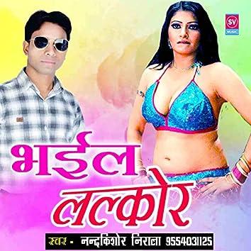 Bhail lalKor (Bhojpuri)