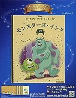 ディズニー ゴールデン・ブック・コレクション全国版(19) 2020年 2/5 号 [雑誌]