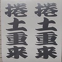 オリジナルステッカー 【四字熟語】 捲土重来 (シルバー) KJ-3108