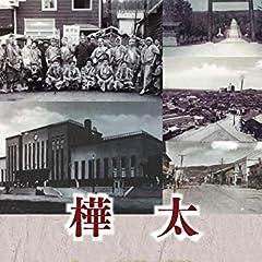 樺太 - ~九つの記憶の断片~ (MyISBN - デザインエッグ社)