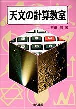 天文の計算教室