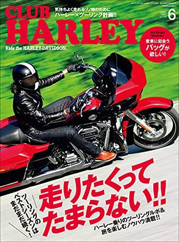 CLUB HARLEY (クラブハーレー)2021年6月号 Vol.251(走りたくってたまらない!!)[雑誌]