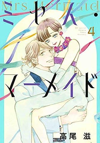ミセス・マーメイド 4 (花とゆめCOMICS)