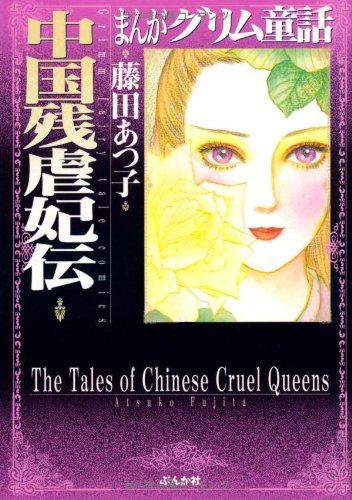 中国残虐妃伝 (まんがグリム童話)の詳細を見る