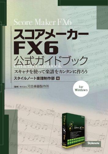 スコアメーカーFX6公式ガイドブック 〜スキャナを使って楽譜をカンタンに作ろう〜
