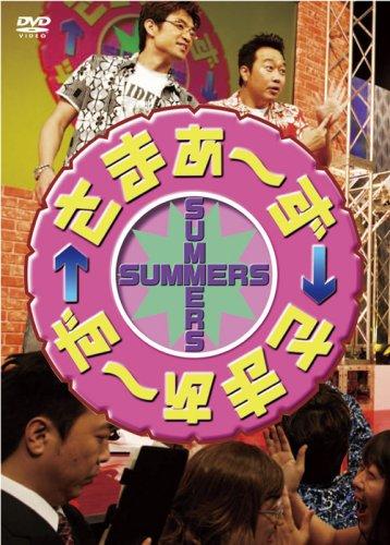 さまぁ~ず×さまぁ~ず DVD-BOX (初回限定版)の詳細を見る