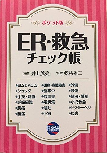 ポケット版ER・救急チェック帳
