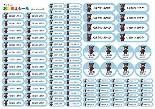 お名前シール 耐水 5種類 110枚 防水 ネームシール シールラベル 保育園 幼稚園 小学校 入園準備 入学準備 くま アニマル どうぶつ ブルー