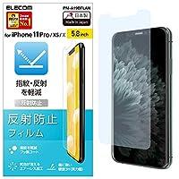 エレコム iPhone 11 Pro/iPhone XS/iPhone X フィルム [つやのある高光沢タイプ] 反射防止 PM-A19BFLAN