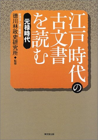 江戸時代の古文書を読む―元禄時代の詳細を見る