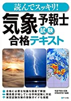 51JK0Ux+E4L. SL200  - 気象予報士試験