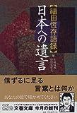 日本への遺言―福田恒存語録 (文春文庫)