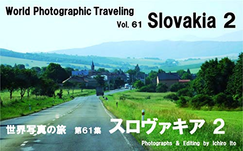 世界写真の旅 第61集 スロヴァキア 2