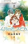 4月の君、スピカ。 (8) (少コミフラワーコミックス)