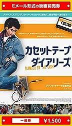 『カセットテープ・ダイアリーズ』2020年7月3日(金)公開、映画前売券(一般券)(ムビチケEメール送付タイプ)