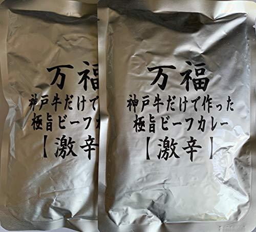 キャンペーン中 万福 レトルトの匠が作った神戸牛100g入りビーフカレー (激辛2袋)