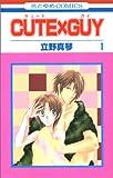 CUTE×GUY 第1巻 (花とゆめCOMICS)