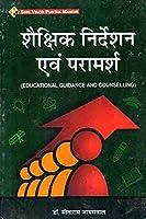 Shaikshik Nirdeshan Evam Paramarsh (Educational Guidance And Counselling) (According to B.Ed syllabus of Chatrapati Shahuji Maharaj University,Kanpur) Book