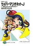 SMガールズ セイバーマリオネットJ11 機械乙女は少年の夢を見るか? (富士見ファンタジア文庫)