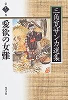 愛欲の女難 (三角寛サンカ選集)
