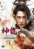 神龍<シェンロン>-Martial Universe- DVD-SET1[DVD]
