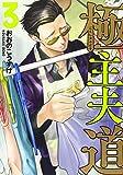 極主夫道 3 (BUNCH COMICS)