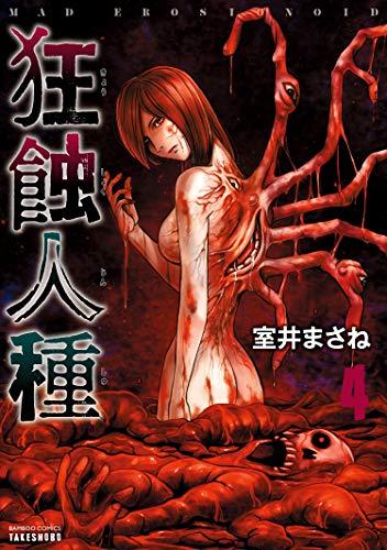 狂蝕人種 (4) (バンブーコミックス)