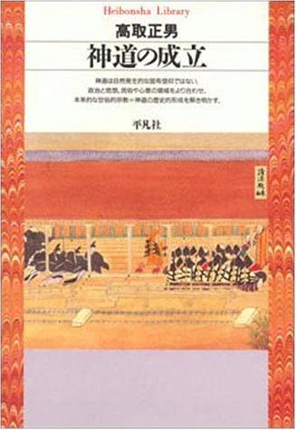 神道の成立 (平凡社ライブラリー)