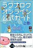 ラグナロクオンライン公式ガイド 上巻 2005 SUMMER