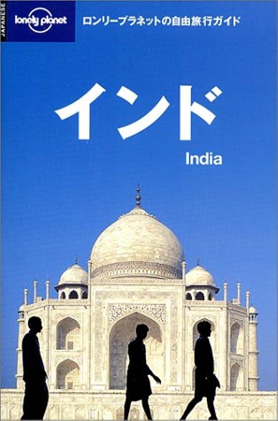 褐色上下する神経インド (ロンリープラネットの自由旅行ガイド)