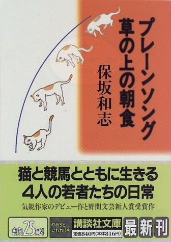 プレーンソング 草の上の朝食 (講談社文庫)