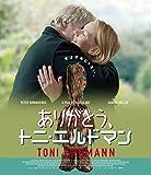【メーカー特典あり】ありがとう、トニ・エルドマン(プレス付) [Blu-ray] image