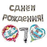 JSJJATF Globos 1set Fiesta de cumpleaños número Rusa Decoración Papel de Aluminio de 16 Pulgadas Globo del Partido de los niños diseño de látex Globo Niños Niñas Juguetes Deco