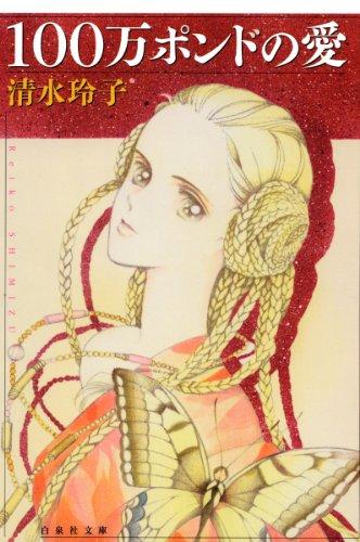 100万ポンドの愛 (白泉社文庫)